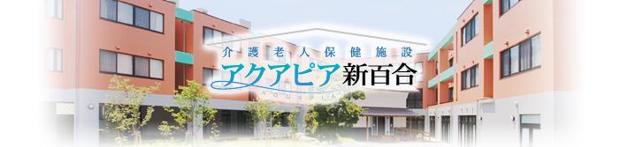 川崎市麻生区介護老人保健施設アクアピア新百合