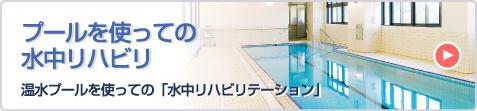 プールを使っての水中リハビリ